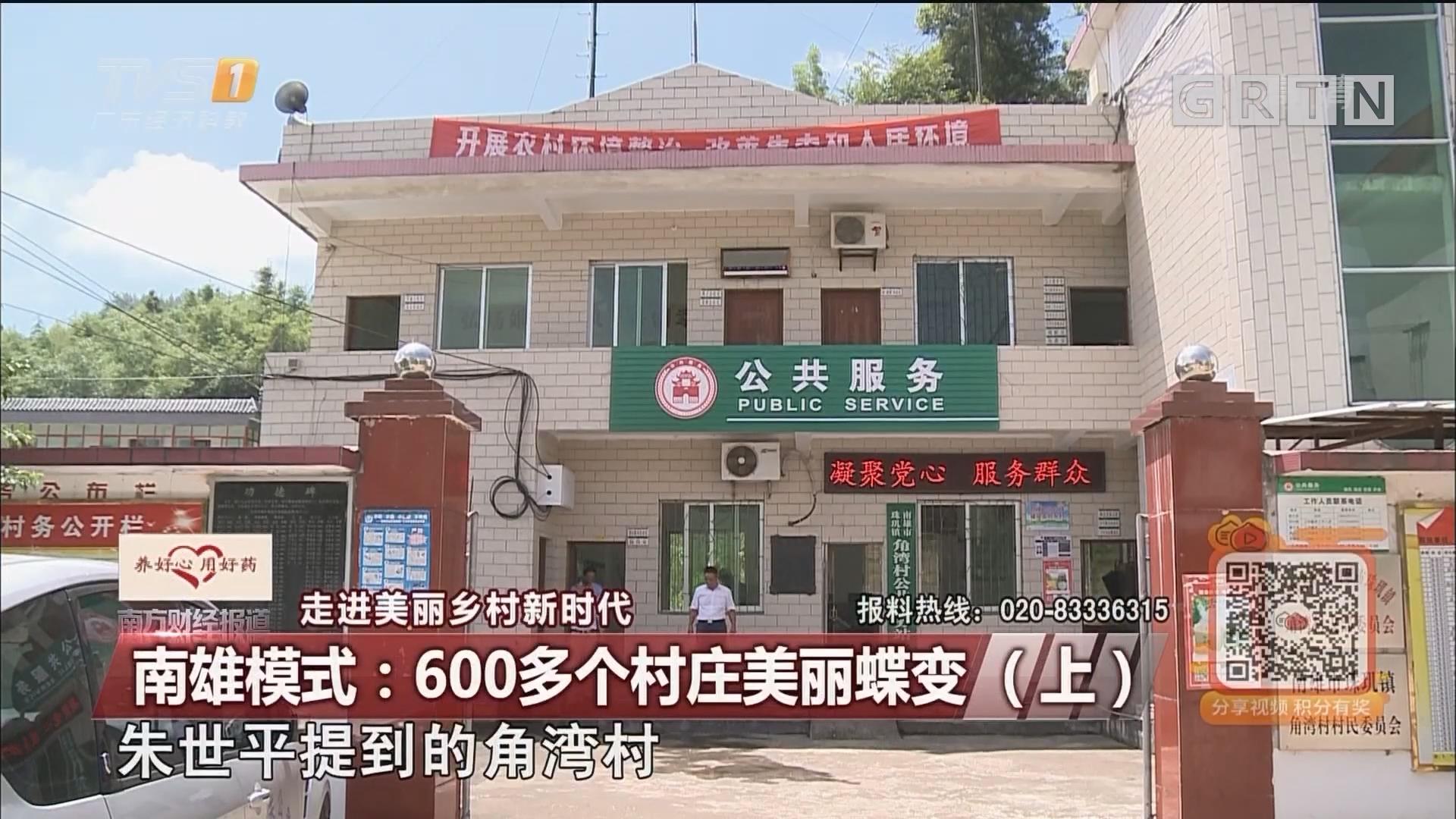 南雄模式:600多个村庄美丽蝶变(上)