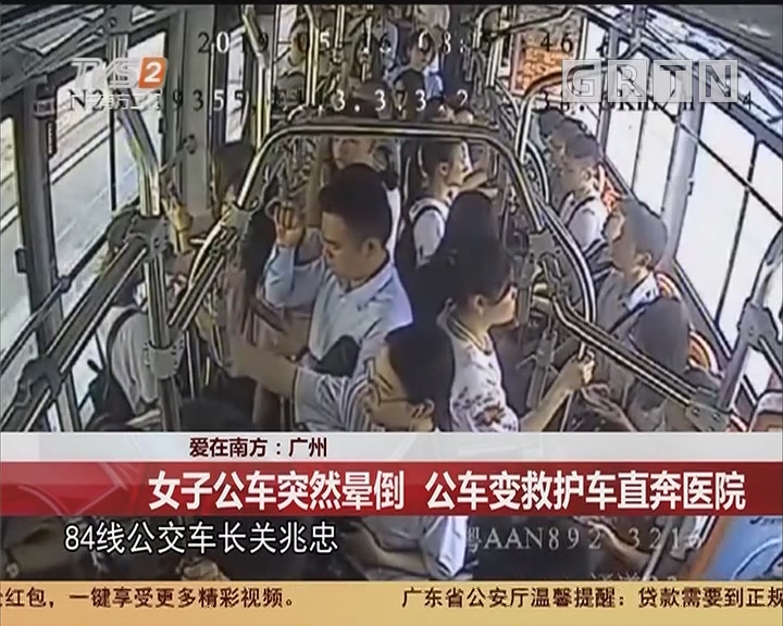愛在南方:廣州 女子公交突然暈倒 公車變救護車直奔醫院