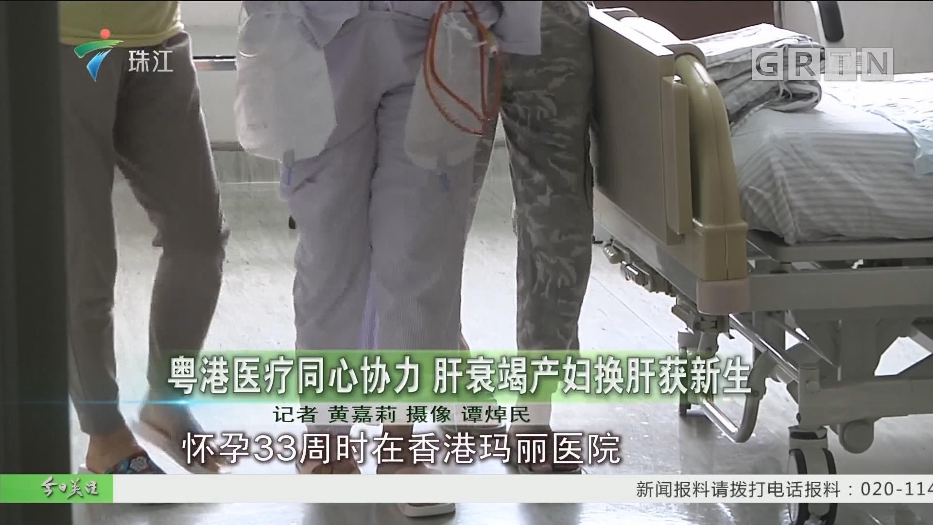 粤港医疗同心协力 肝衰竭产妇换肝获新生