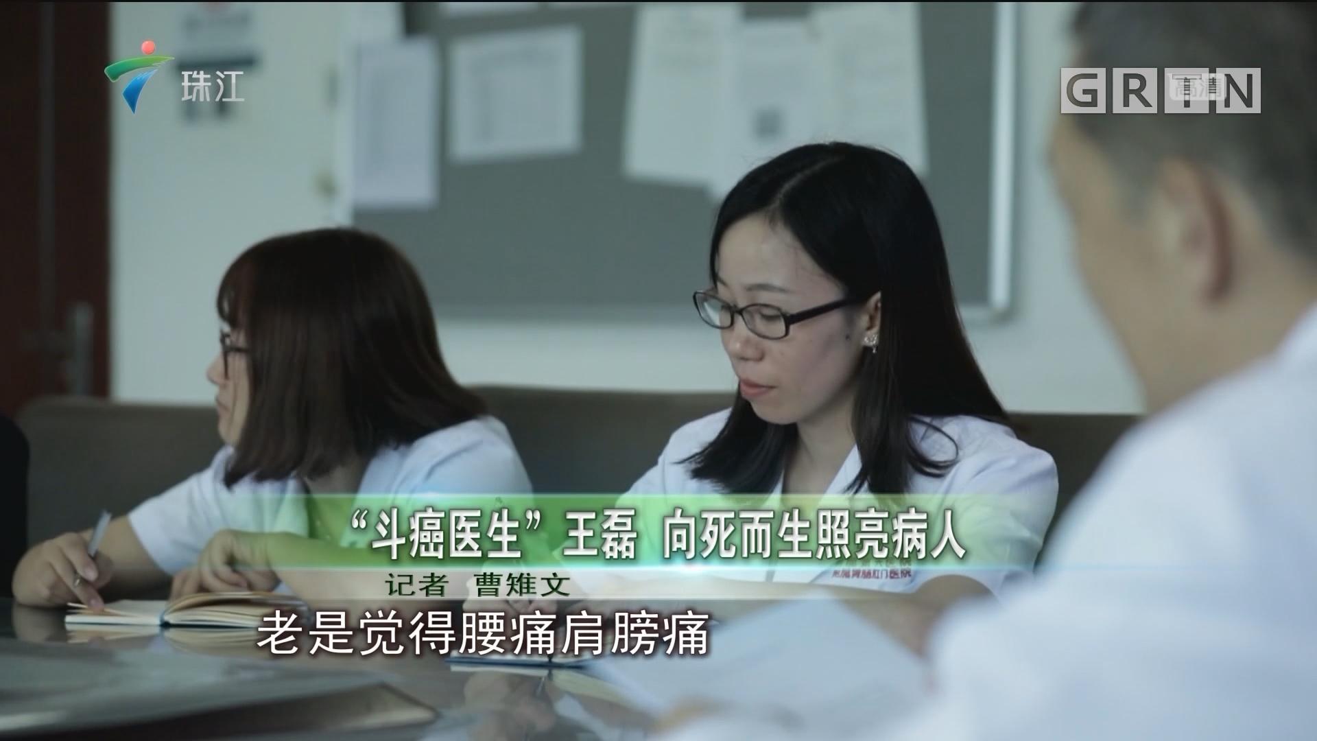 """""""斗癌医生""""王磊 向死而生照亮病人"""