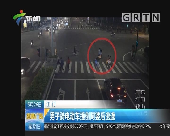 江门:男子骑电动车撞倒阿婆后逃逸