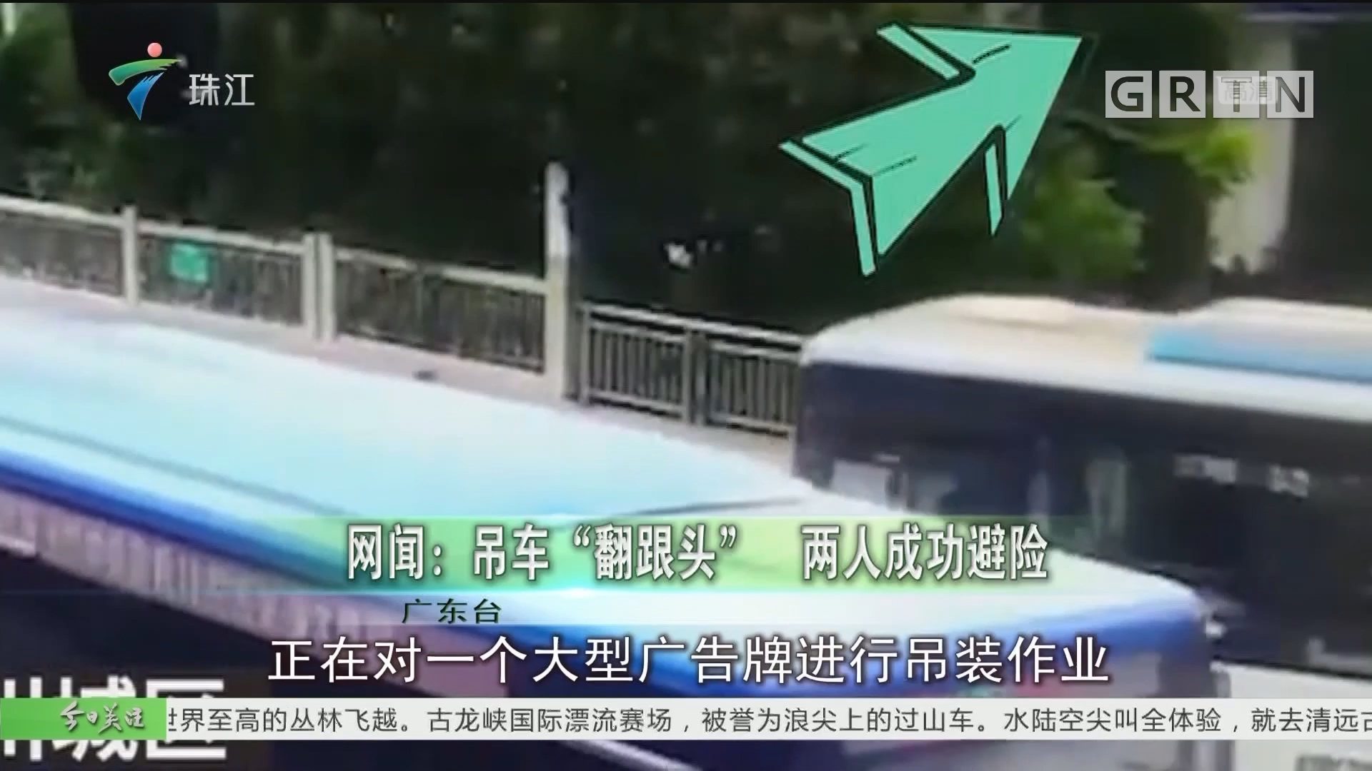 """网闻:吊车""""翻跟斗"""" 两人成功避险"""