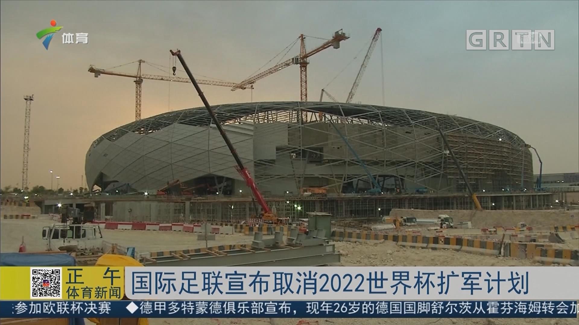 国际足联宣布取消2022世界杯扩军计划