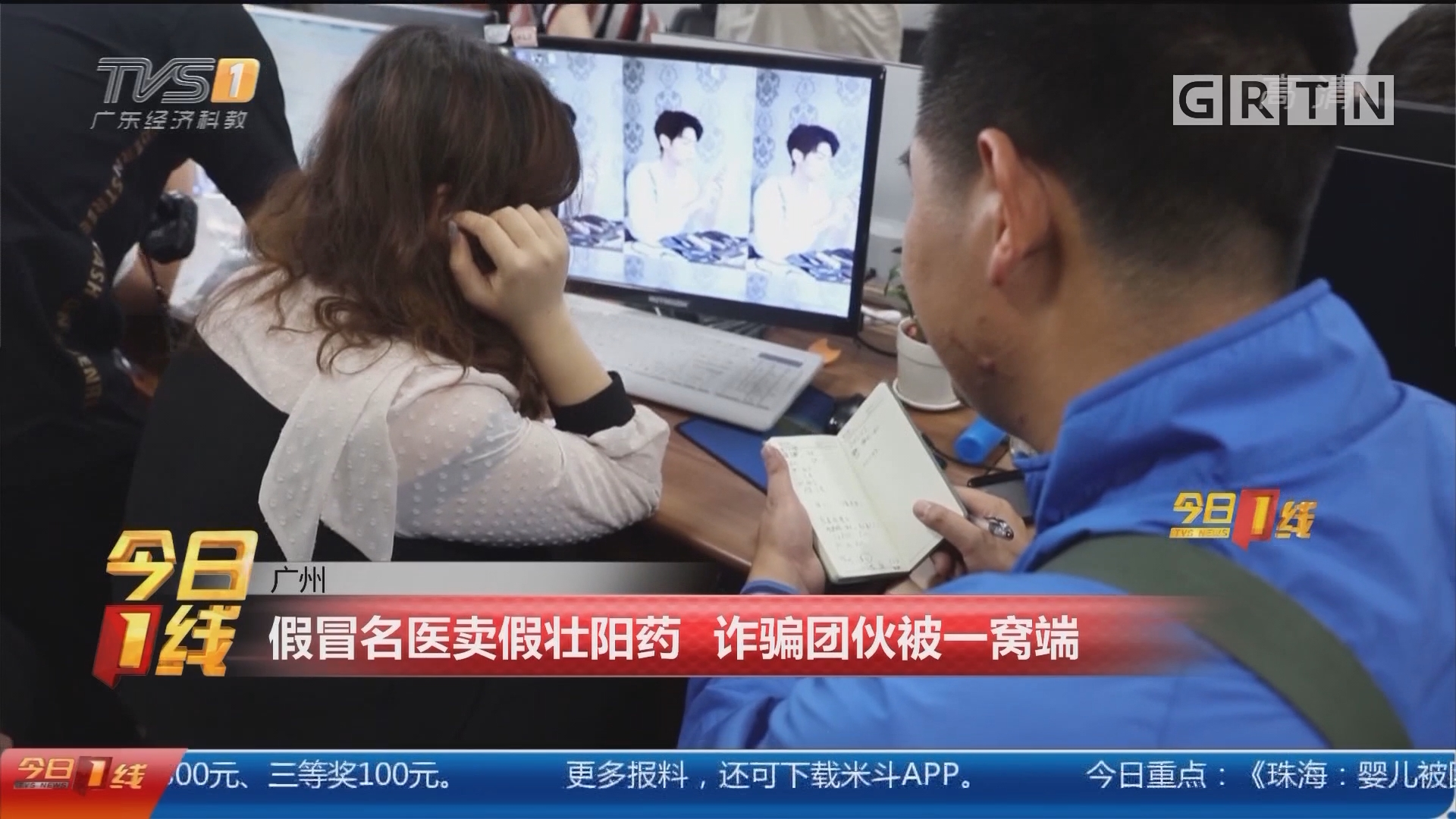 广州:假冒名医卖假壮阳药 诈骗团伙被一窝端