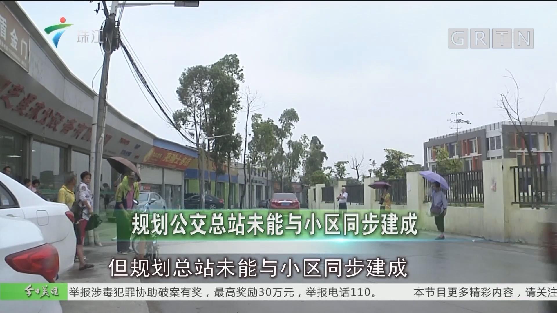 规划公交总站未能与小区同步建成
