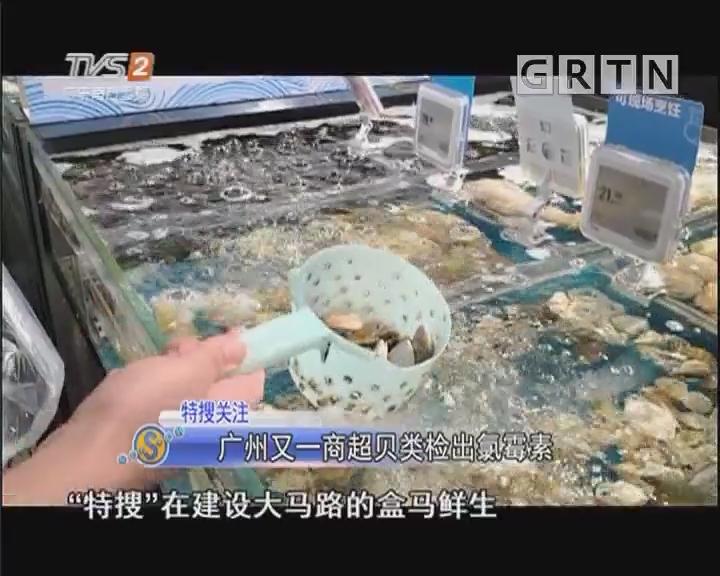 广州又一商超贝类检出氯霉素(二)