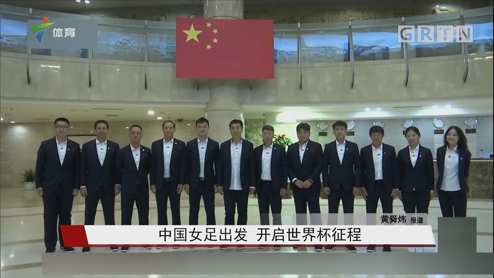 中国女足出发 开启世界杯征程