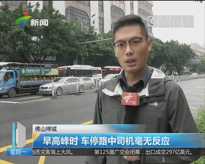 佛山禅城:早高峰时 车停路中司机毫无反应
