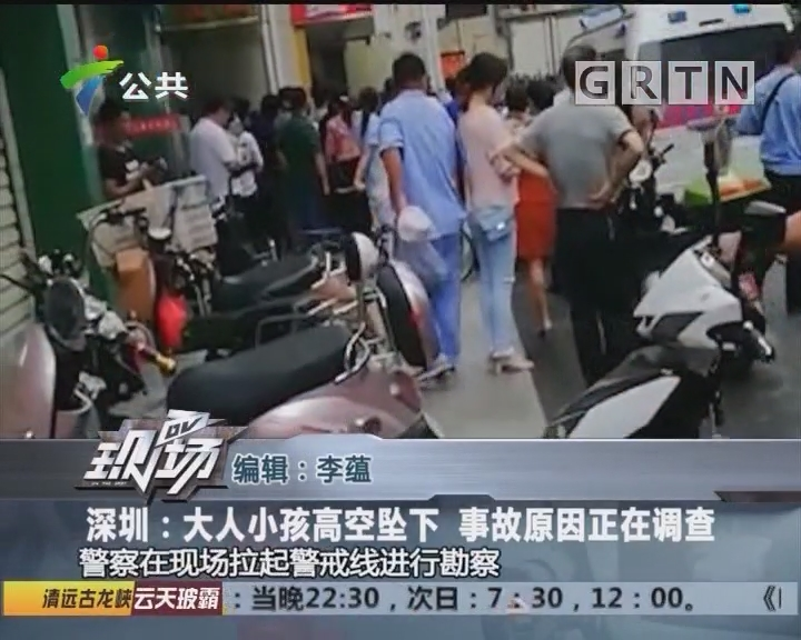 深圳:大人小孩高空坠下 事故原因正在调查