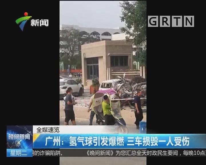 广州:氢气球引发爆燃 三车损毁一人受伤