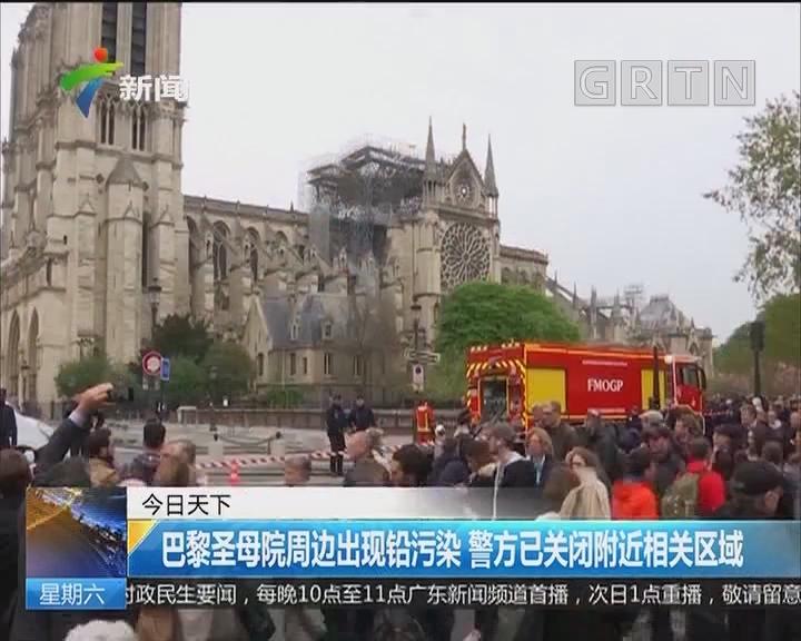 巴黎圣母院周边出现铅污染 警方已关闭附近相关区域