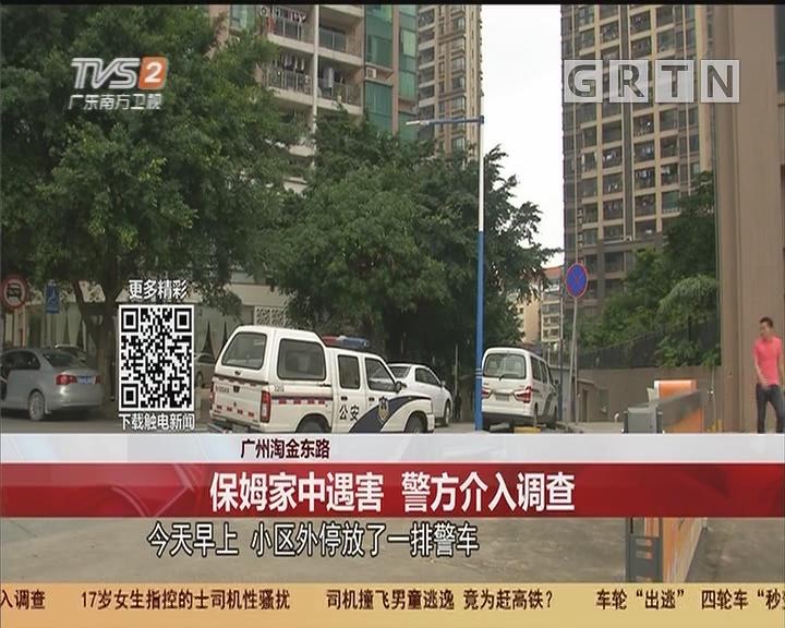 广州淘金东路:保姆家中遇害 警方介入调查