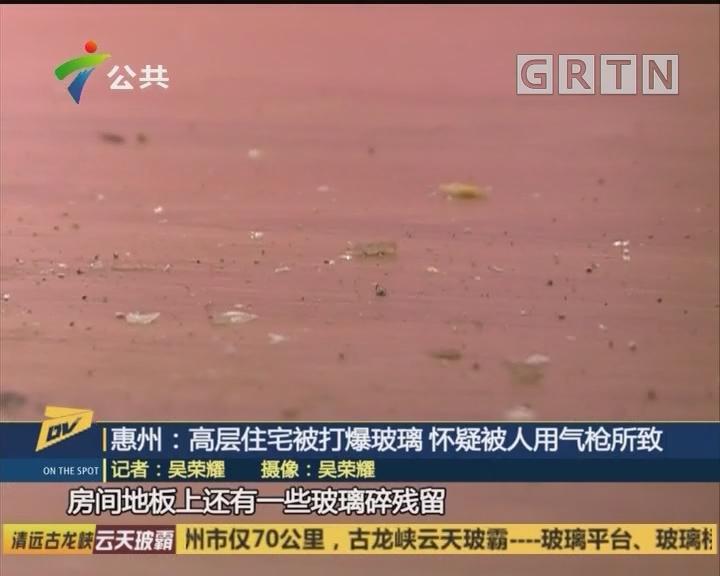 惠州:高层住宅被打爆玻璃 怀疑被人用气枪所致