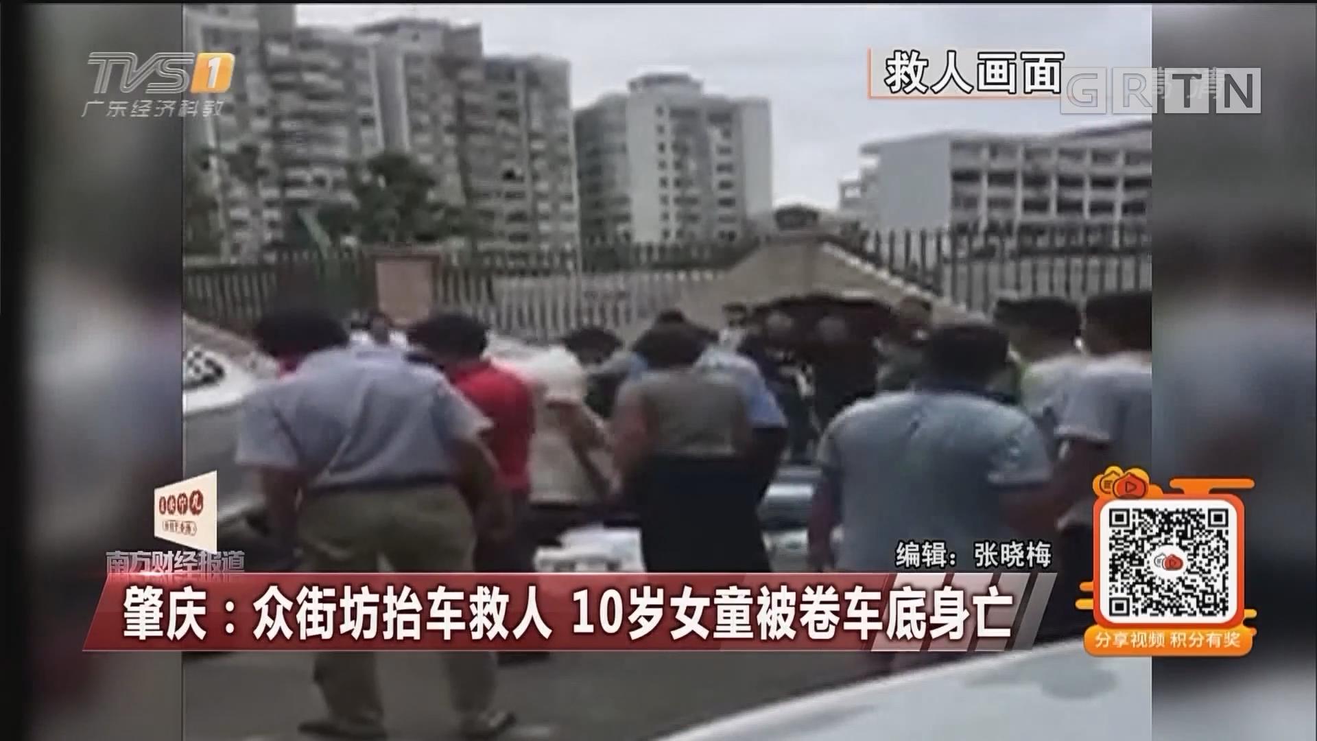 肇庆:众街坊抬车救人 10岁女童被卷车底身亡