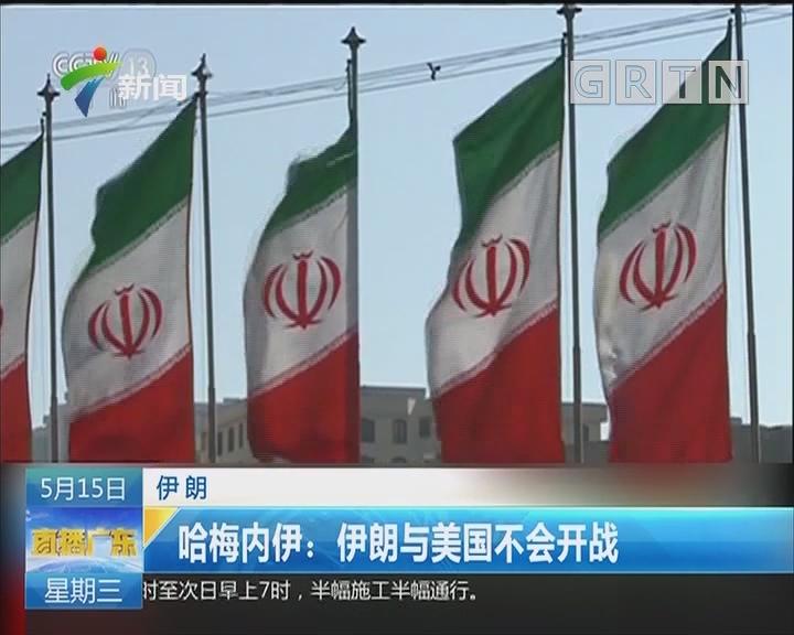 伊朗 哈梅内伊:伊朗与美国不会开战