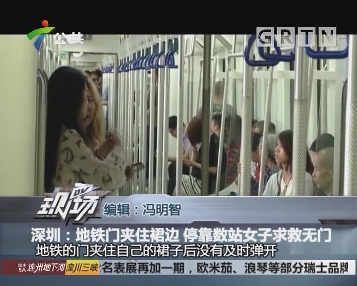 深圳:地铁门夹住裙边 停靠数站女子求救无门