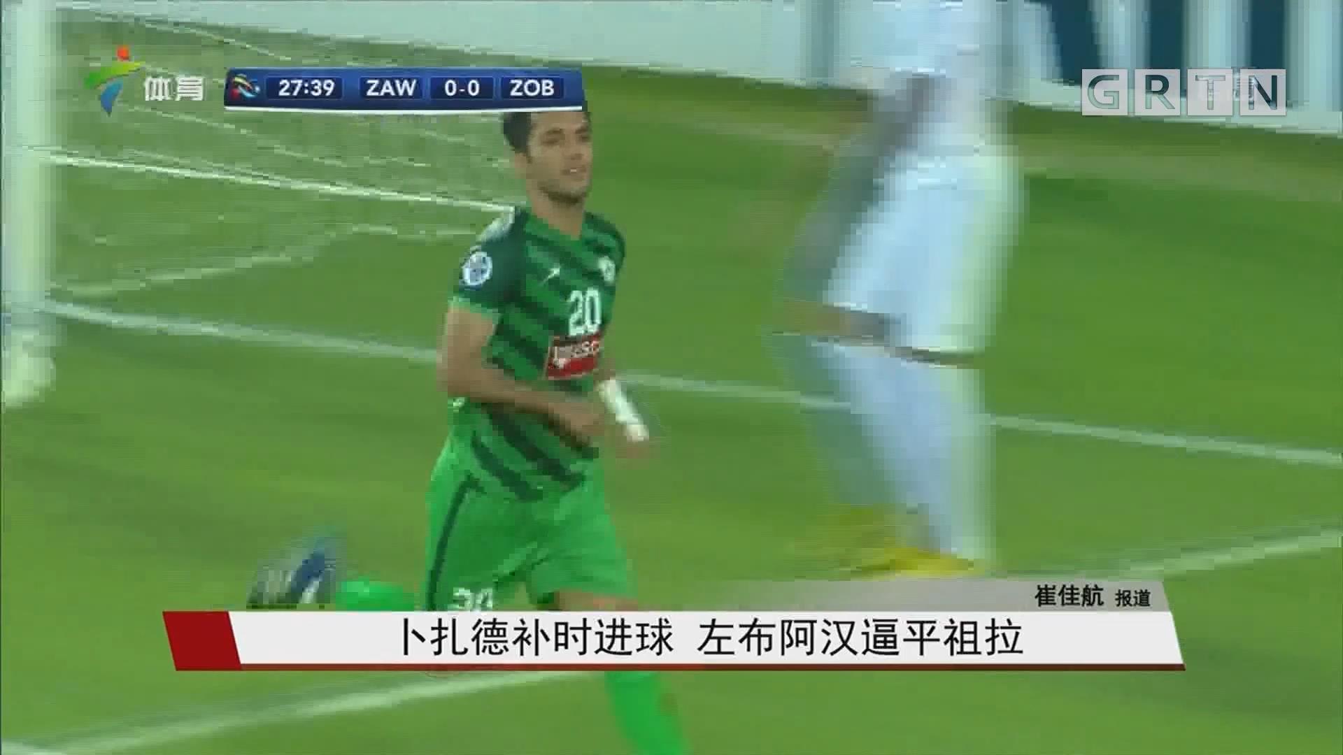 卜扎德补时进球 左布阿汉逼平祖拉