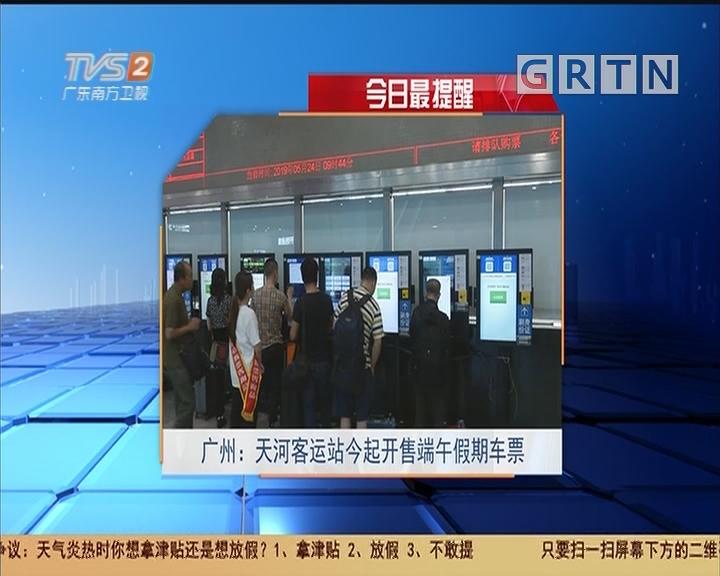 今日最提醒 广州:天河客运站今起开售?#23435;?#20551;期车票