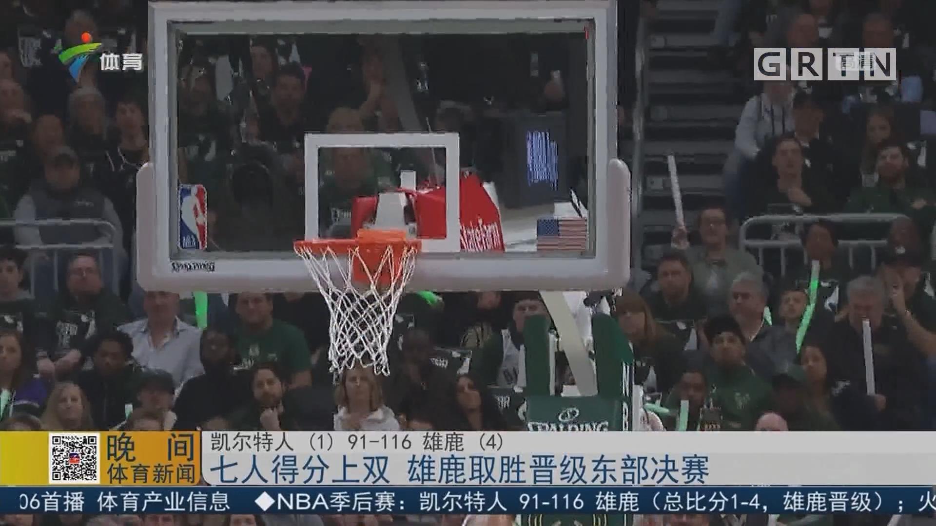 七人得分上双 雄鹿取胜晋级东部决赛