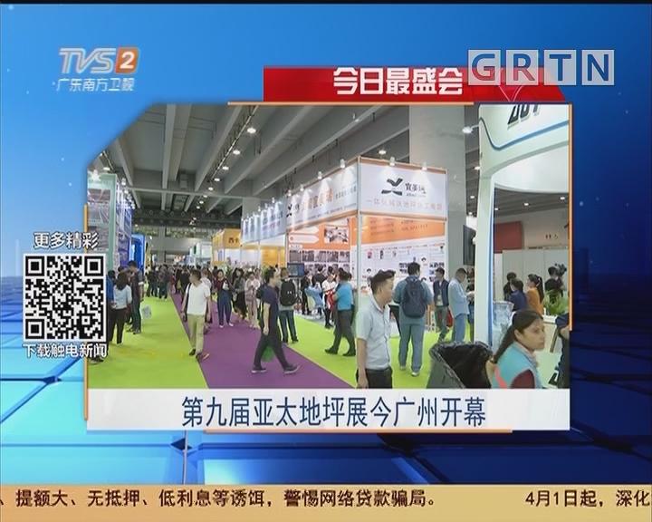 今日最盛会:第九届亚太地坪展今广州开幕