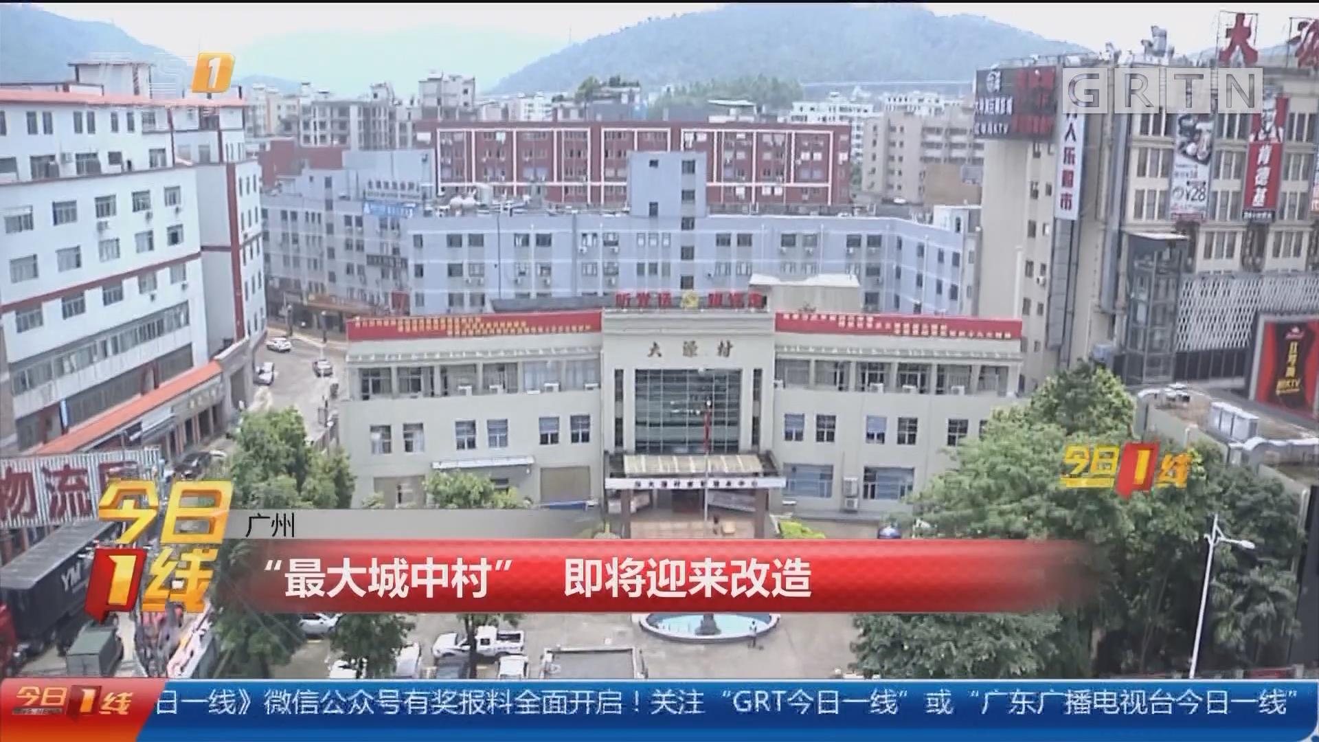 """广州:""""最大城中村"""" 即将迎来改造"""