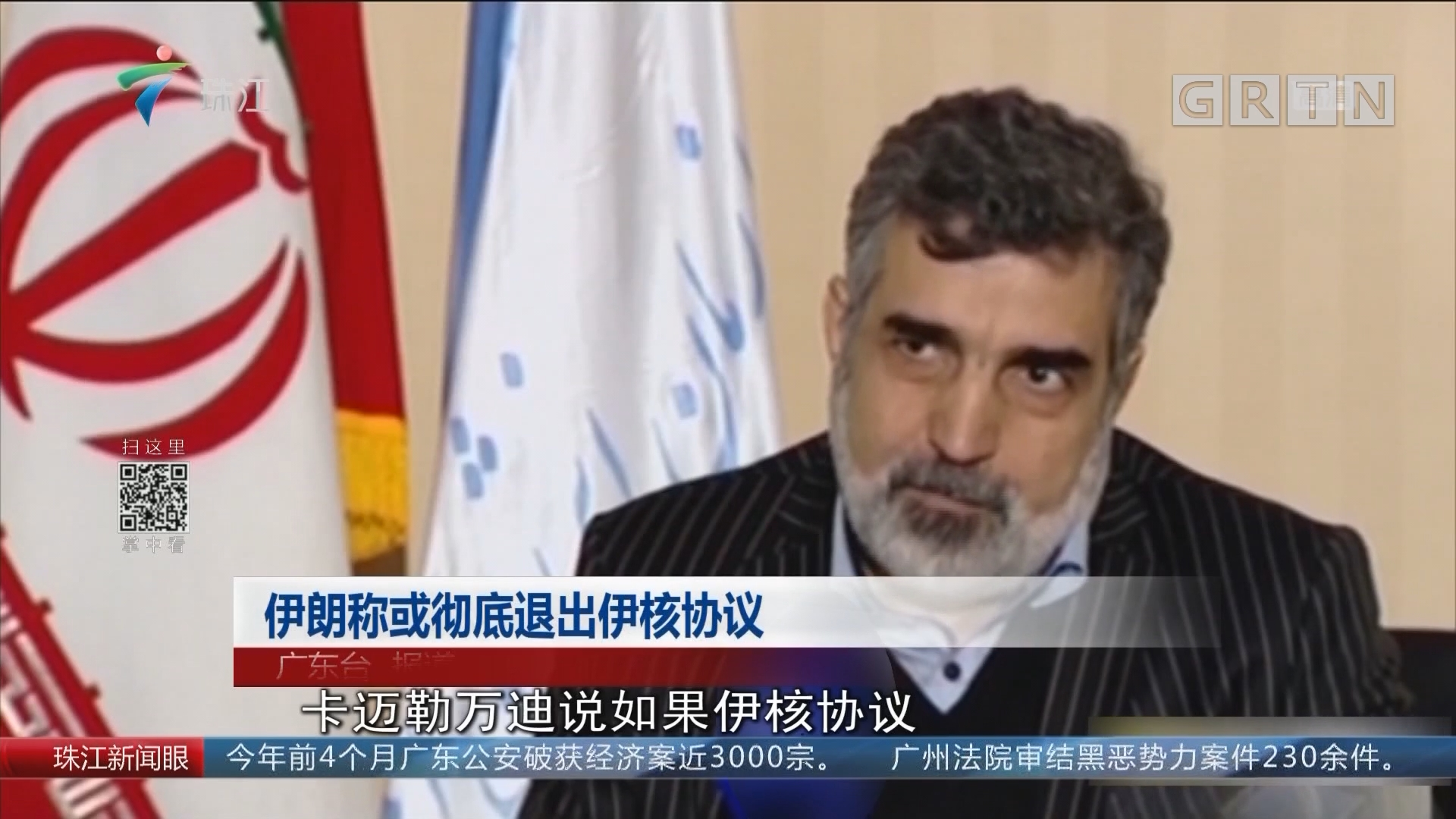 伊朗称或彻底退出伊核协议