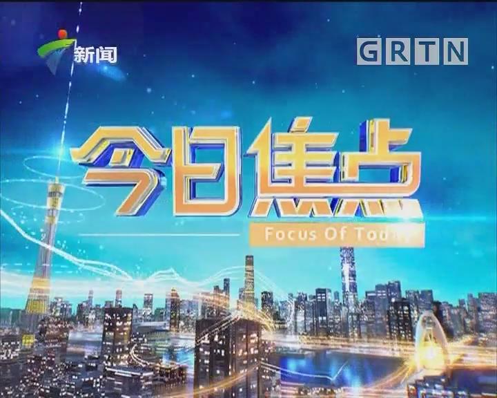 """[2019-05-15]今日焦点:""""高考移民"""":广东查出32名""""高考移民"""""""