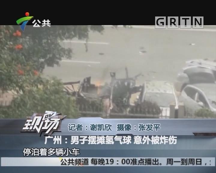 广州:男子摆摊氢气球 意外被炸伤