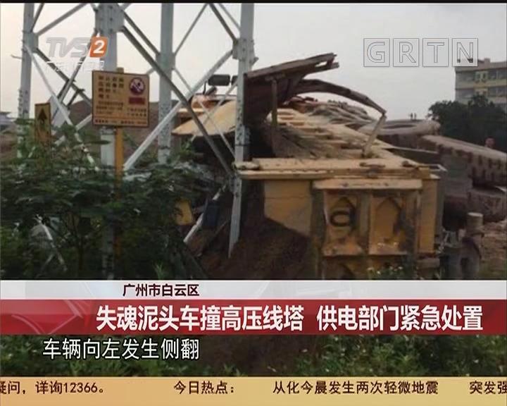 廣州市白云區:失魂泥頭車撞高壓線塔 供電部門緊急處置