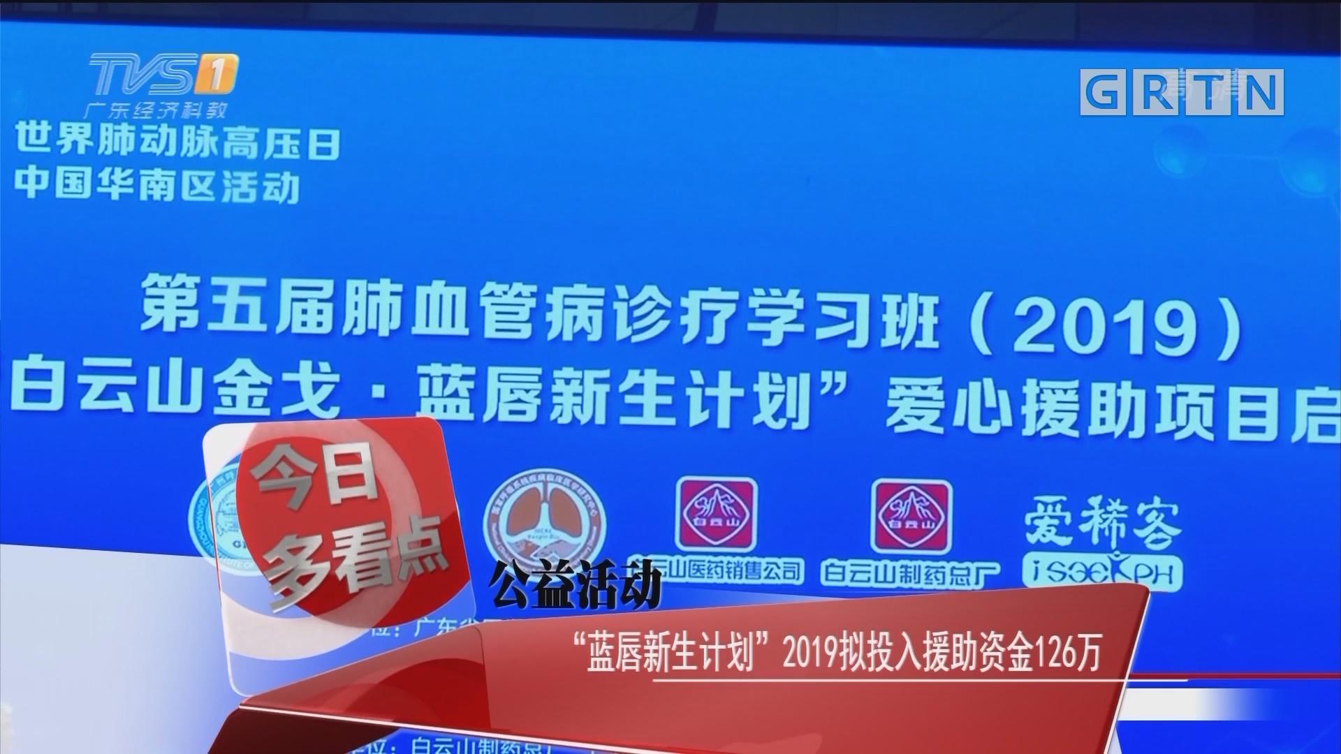 """公益活动 """"蓝唇新生计划""""2019拟投入援助资金126万"""