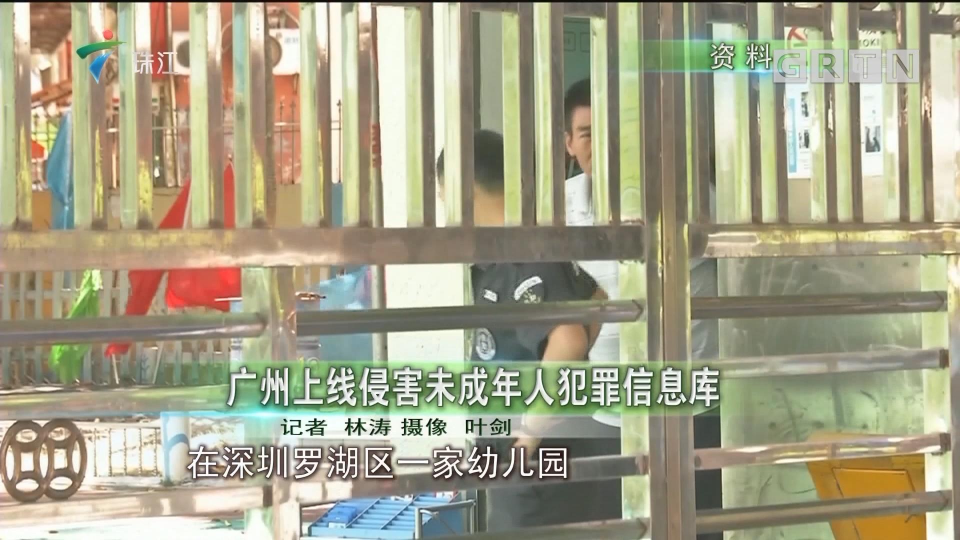 广州上线侵害未成年人犯罪信息库