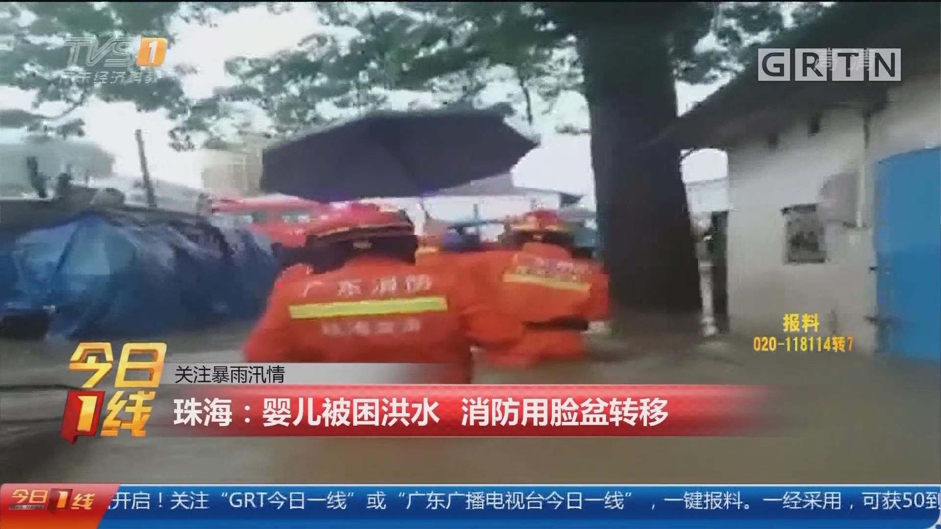 关注暴雨汛情 珠海:婴儿被困洪水 消防用脸盆转移