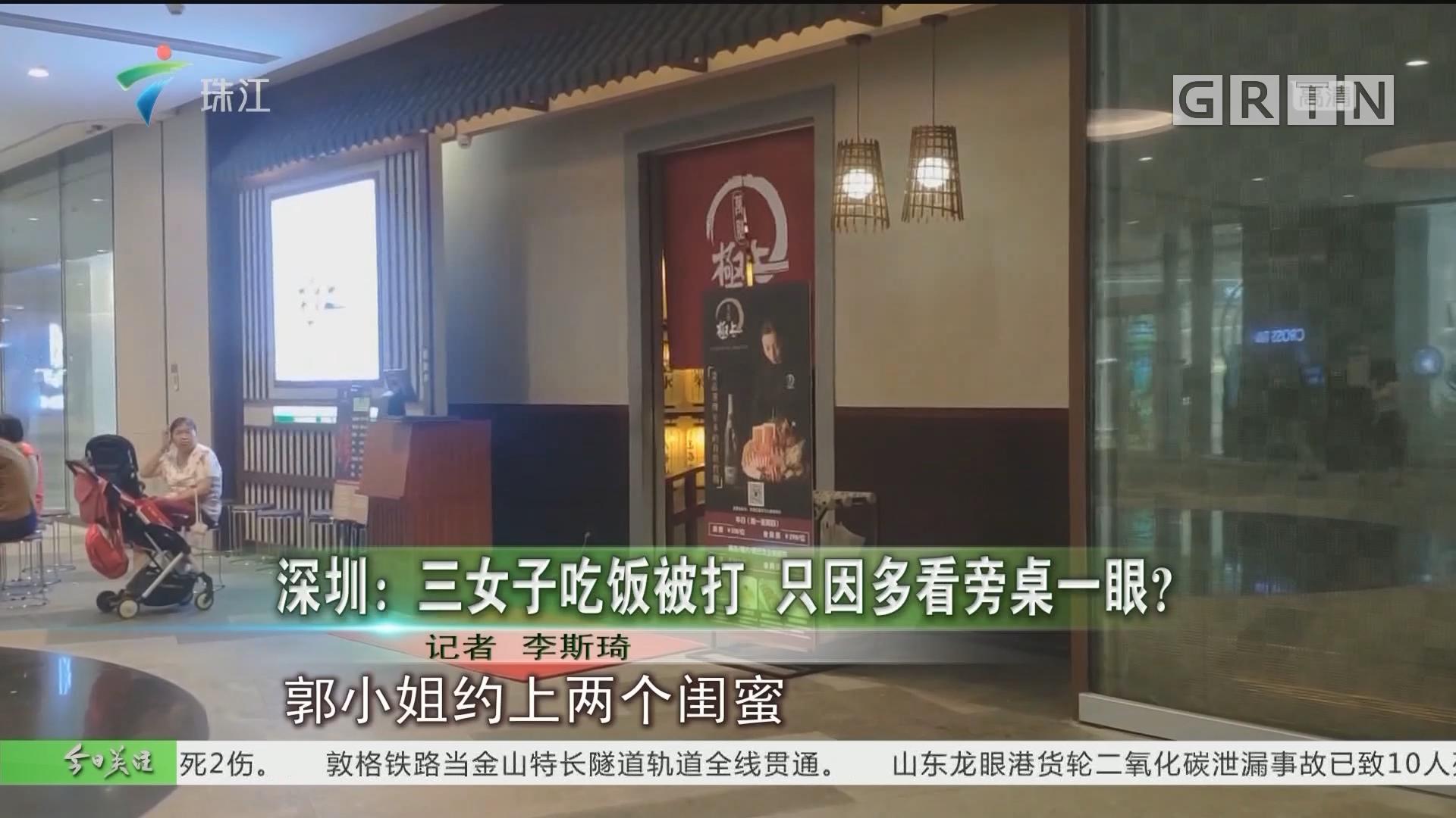 深圳:三女子吃饭被打 只因多看旁桌一眼?