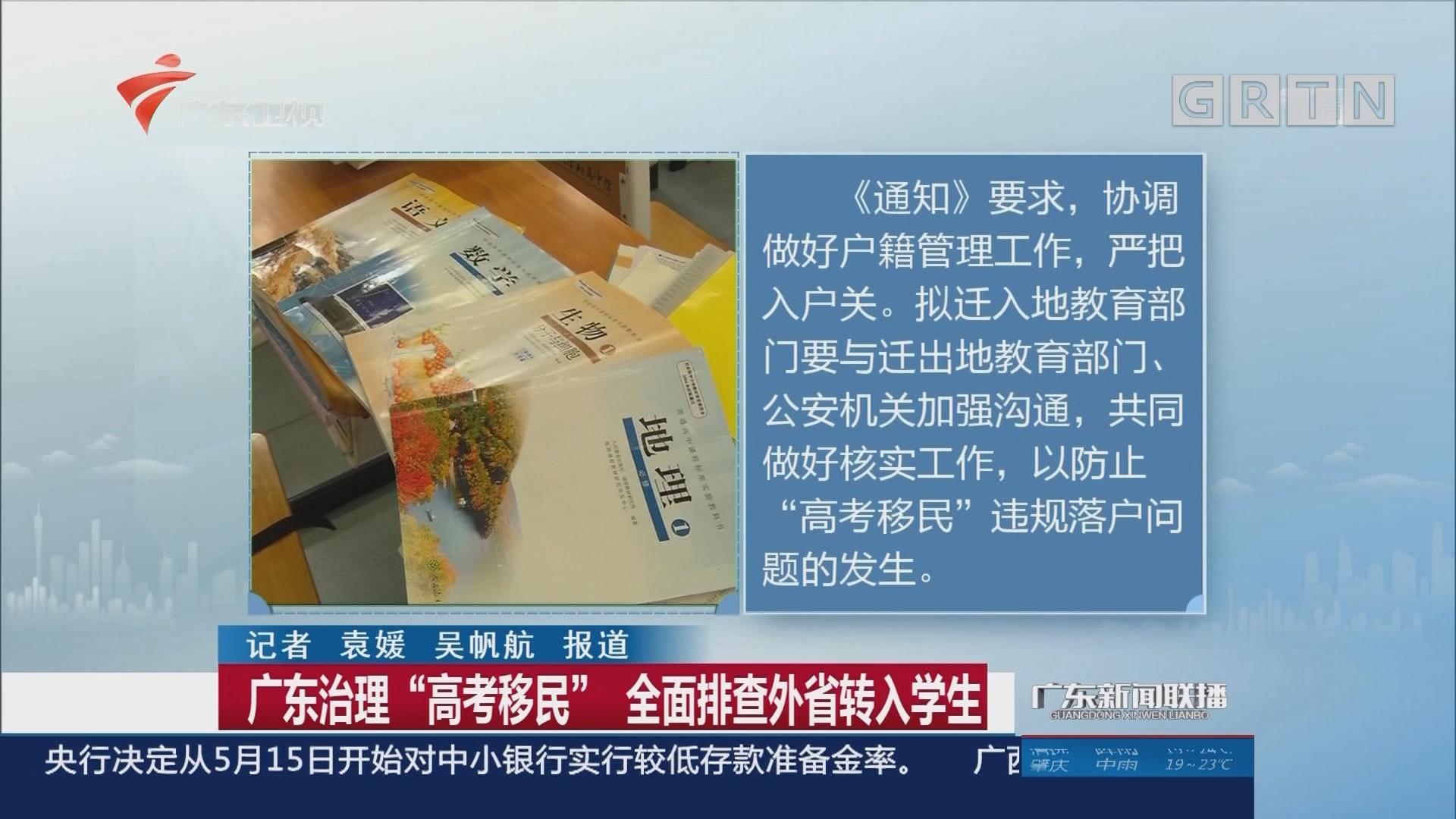 """广东治理""""高考移民"""" 全面排查外省转入学生"""