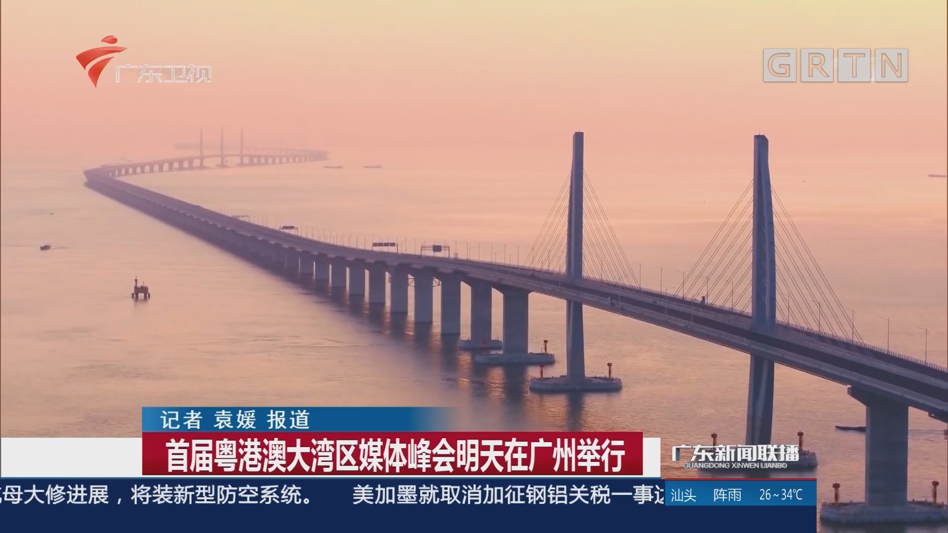 首届粤港澳大湾区媒体峰会明天在广州举行