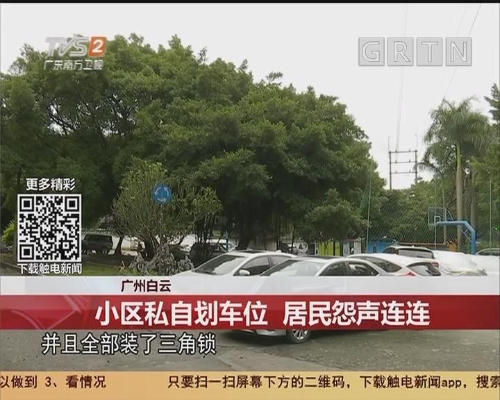 广州白云:小区私自划车位 居民怨声连连
