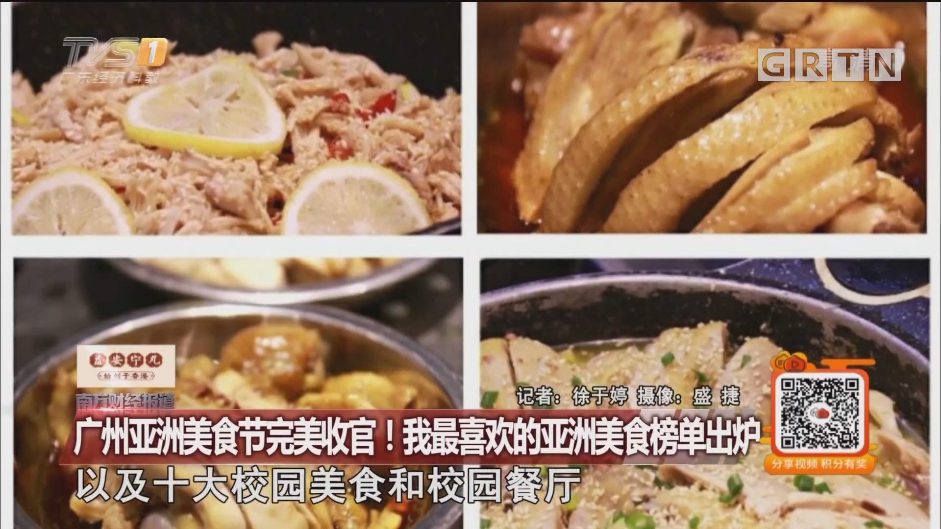 广州亚洲美食节完美收官!我最?#19981;?#30340;亚洲美食榜单出炉