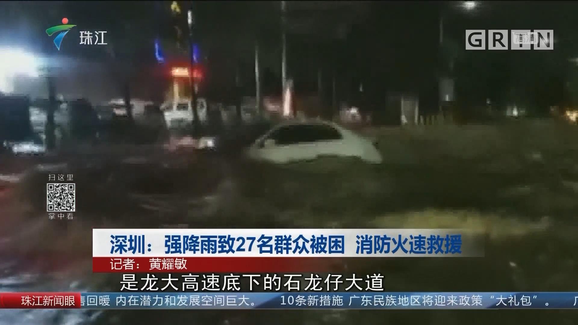 深圳:強降雨致27名群眾被困 消防火速救援