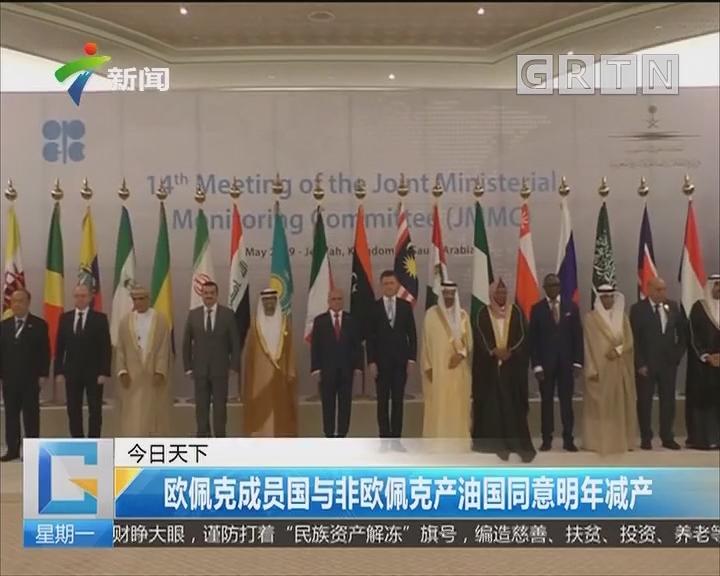 欧佩克成员国与非欧佩克产油国同意明年减产