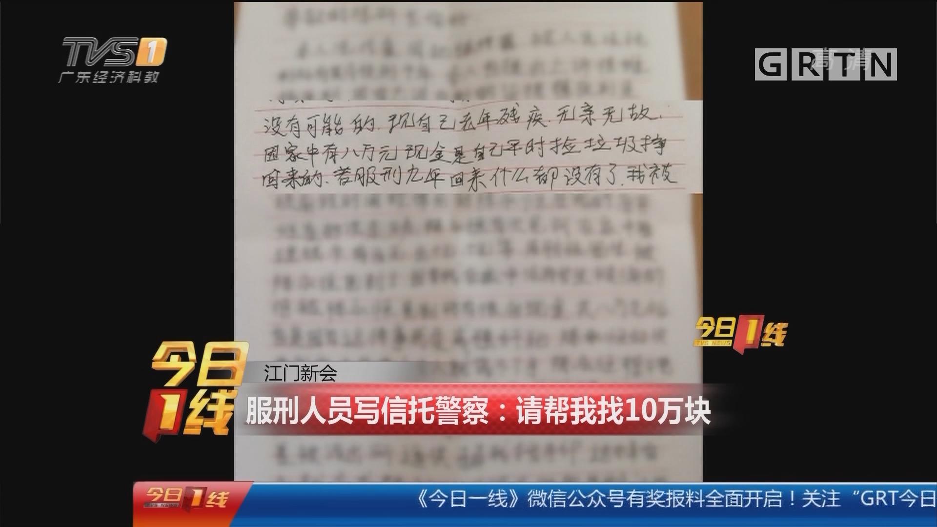 江门新会 服刑人员写信托警察:请帮我找10万块