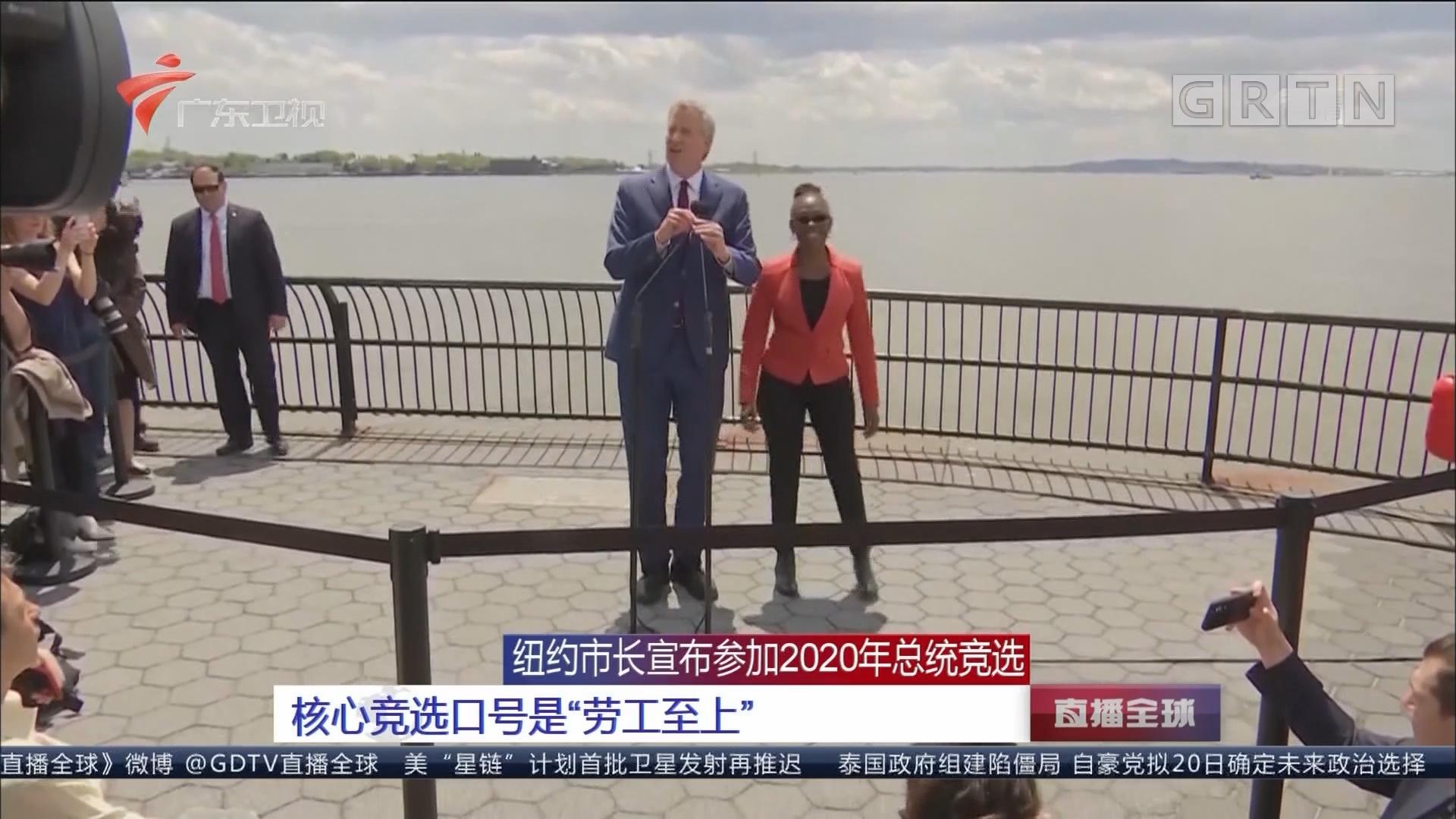 """纽约市长宣布参加2020年总统竞选:核心竞选口号是""""劳工至上"""""""