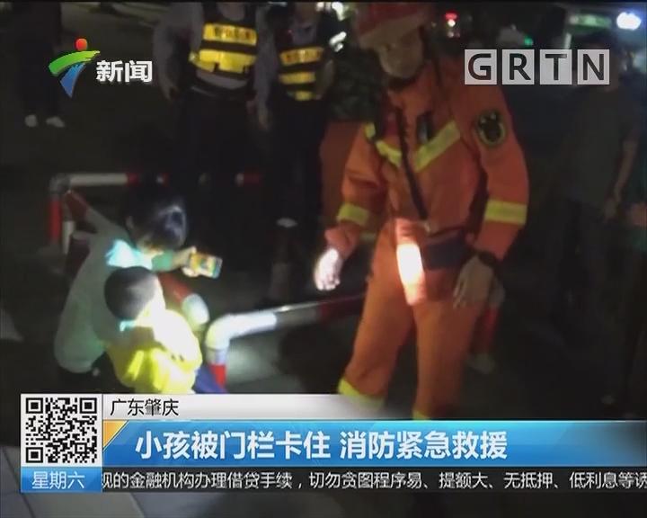 广州肇庆:小孩被门栏卡住 消防紧急救援