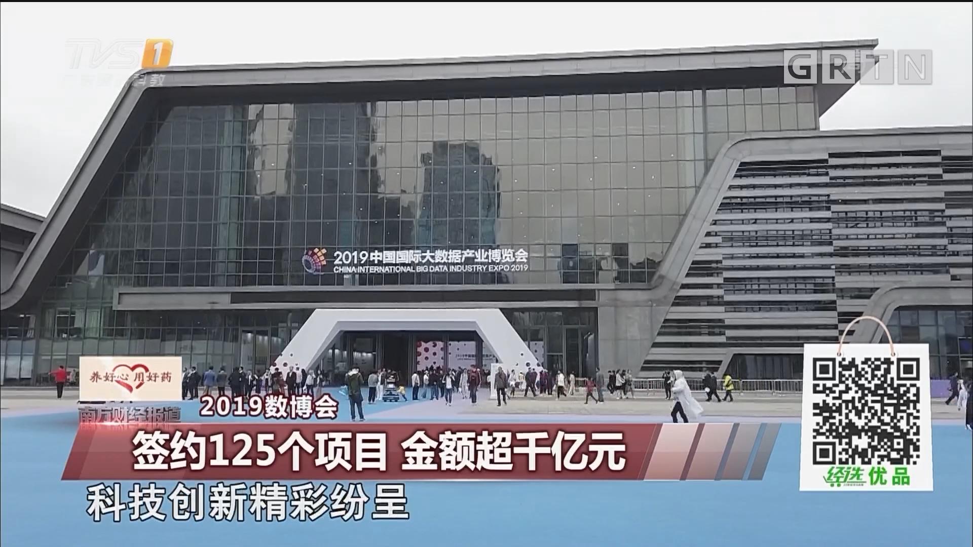 2019数博会:签约125个项目 金额超千亿元
