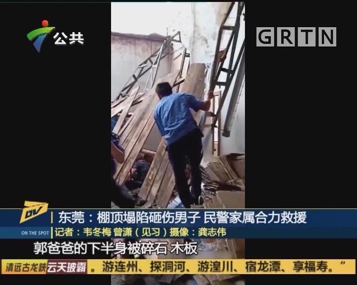 东莞:棚顶塌陷砸伤男子 民警家属合力救援