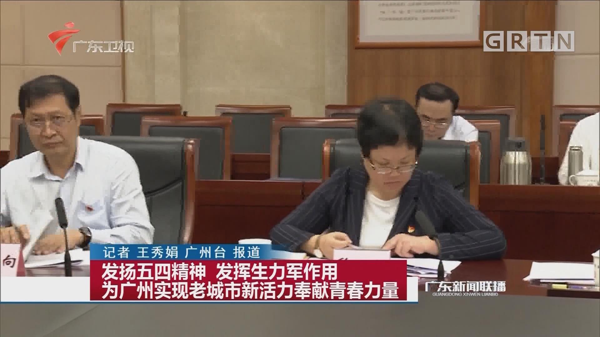 发扬五四精神 发挥生力军作用 为广州实现老城市新活力奉献青春力量