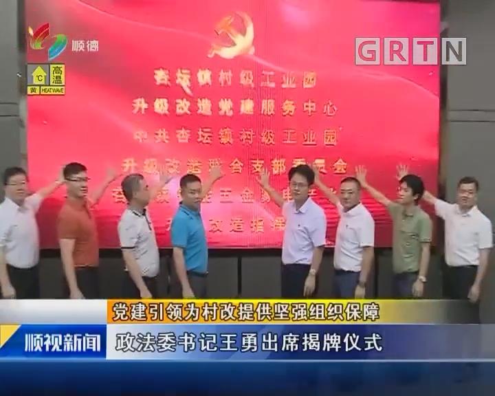 党建引领为村改提供坚强组织保障