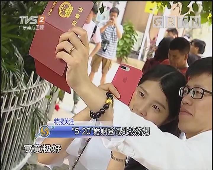 """""""5·20""""婚姻登記處被擠爆"""