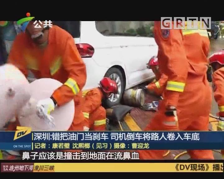 深圳:错把油门当刹车 司机倒车将路人卷入车底