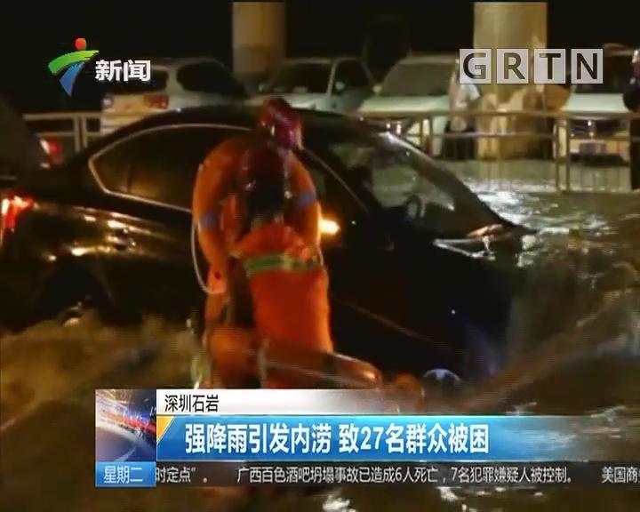 深圳石岩:强降雨引发内涝 致27名群众被困