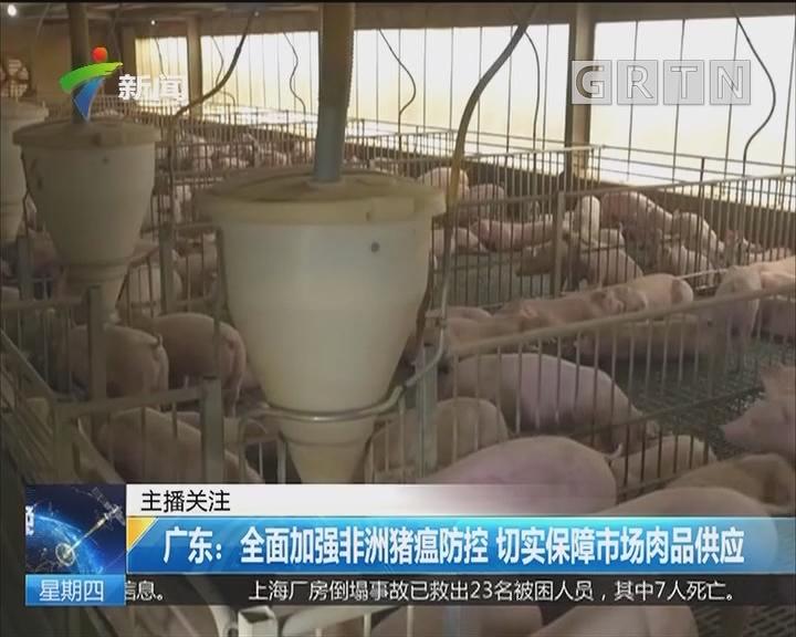 广东:全面加强非洲猪瘟防控 切实保障市场肉品供应